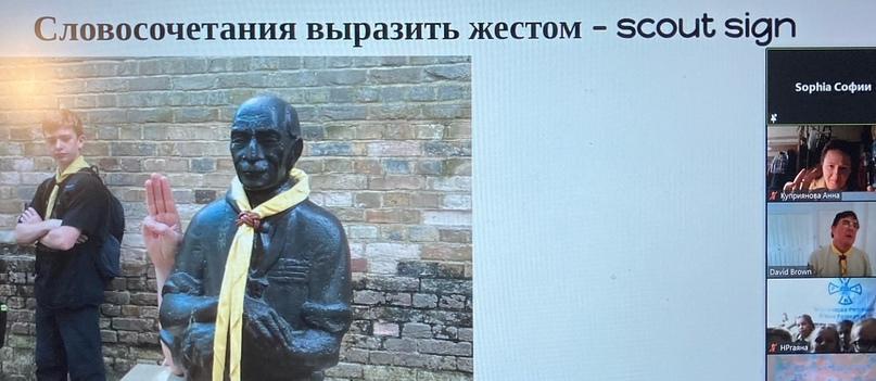 Друг всего мира. Онлайн встреча российских и английских скаутов.