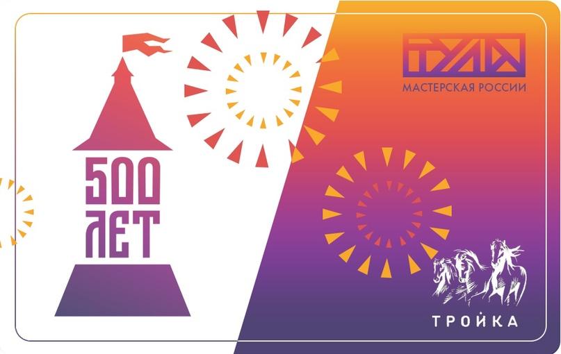 Заявки в рамках конкурса дизайна карты «Тройка» в Тульской области, изображение №31