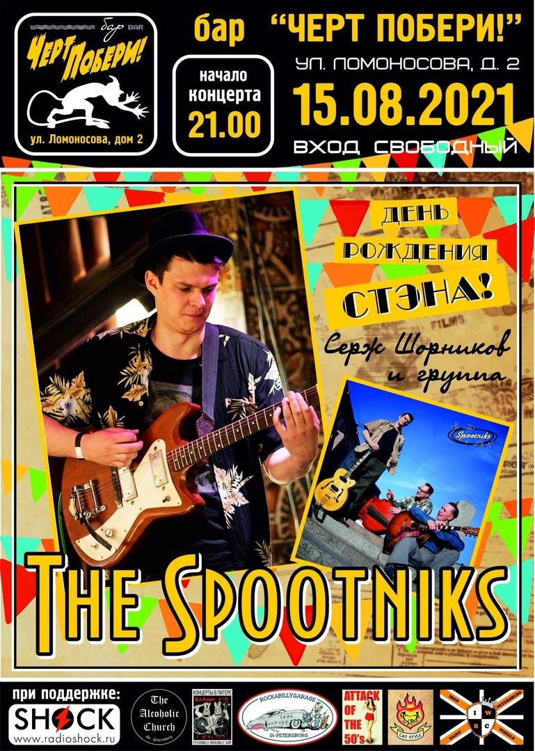 15.08 Spootniks в ретро-баре ЧП!