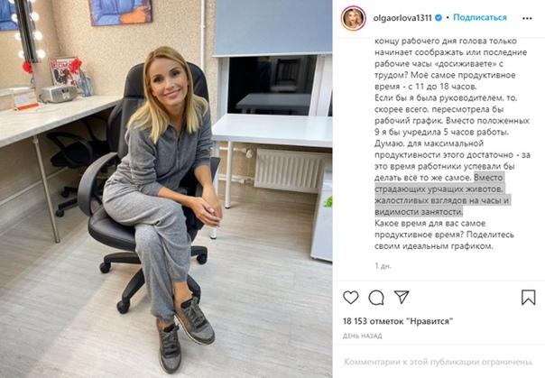 Ольга Орлова рассказала о правильном распоряжении временем!