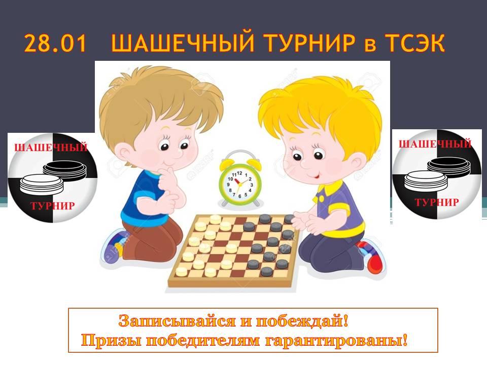 Турнир по шашкам среди студентов ГБПОУ
