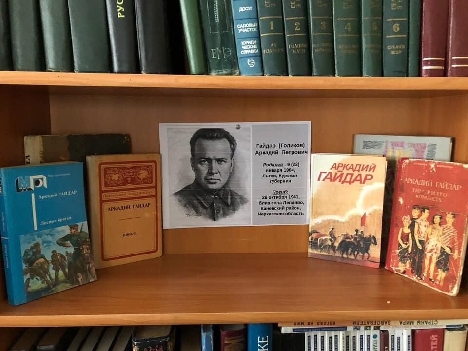 Воспитанники детского лагеря имени Гайдара знакомятся с творчеством известного советского писателя