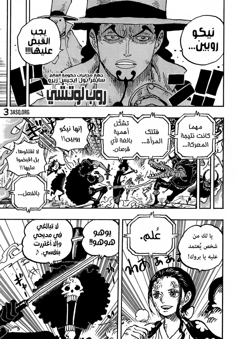 Arab One Piece 1028, image №5