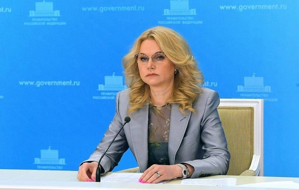 Вице-премьер Татьяна Голикова предложила обратитьс...