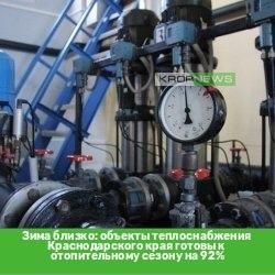 Зима близко: объекты теплоснабжения Краснодарского...
