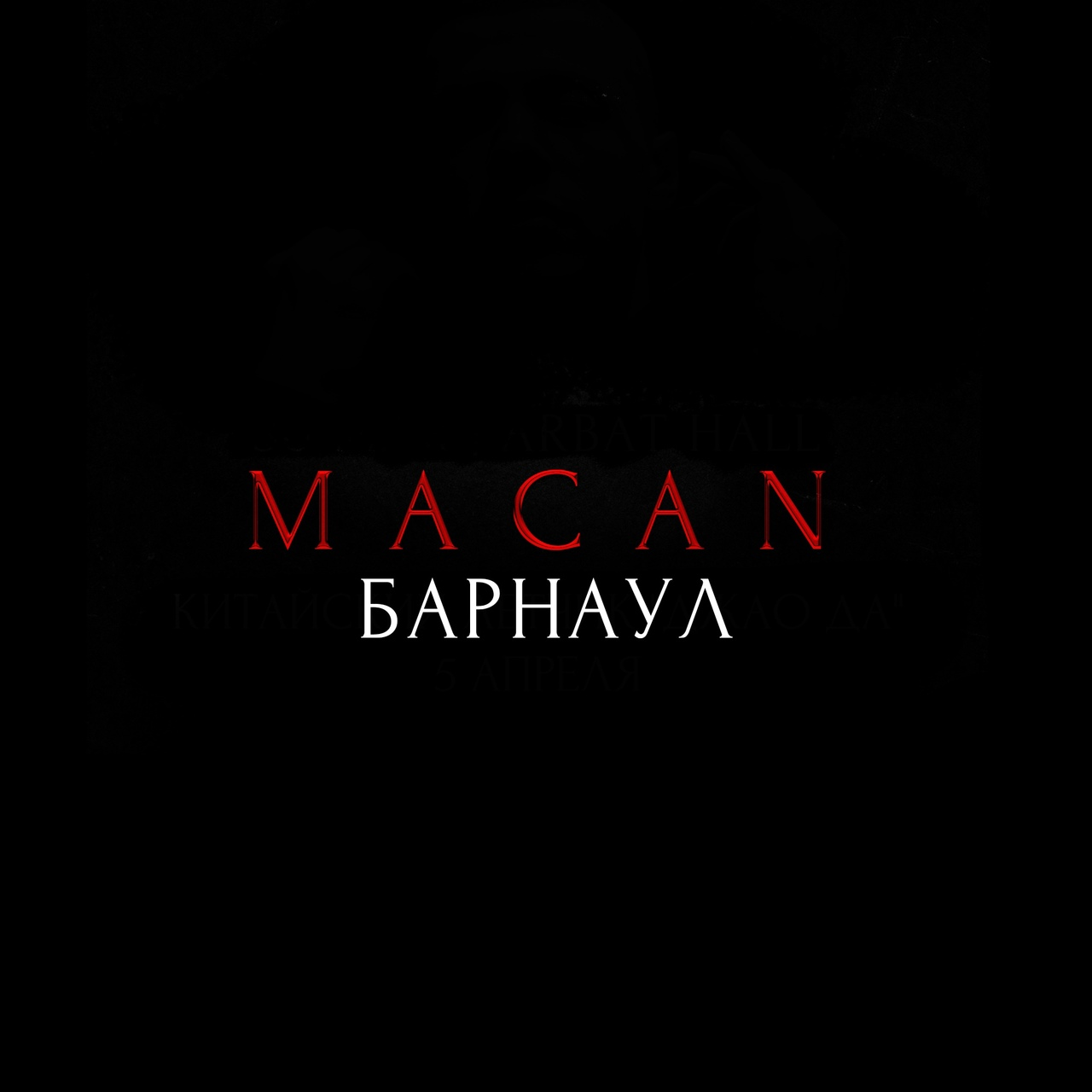Афиша Барнаул MACAN / БАРНАУЛ / 15.06 / ОПЕРА
