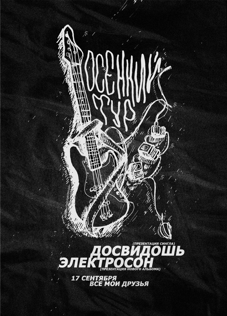 Афиша Саратов досвидошь и Электросон / 17.09 / Саратов