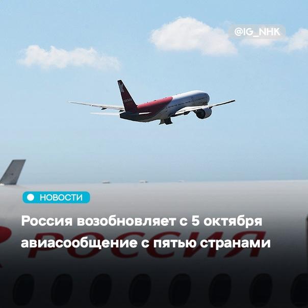 Россия возобновляет авиасообщение с Джибути, Дание...