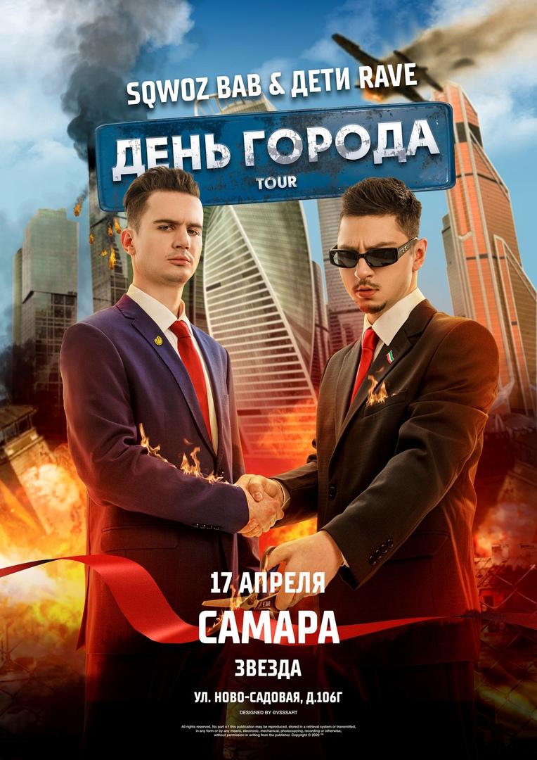 Афиша Самара ДЕТИ RAVE+SQWOZ BAB, 17.04, Самара Zvezda Club