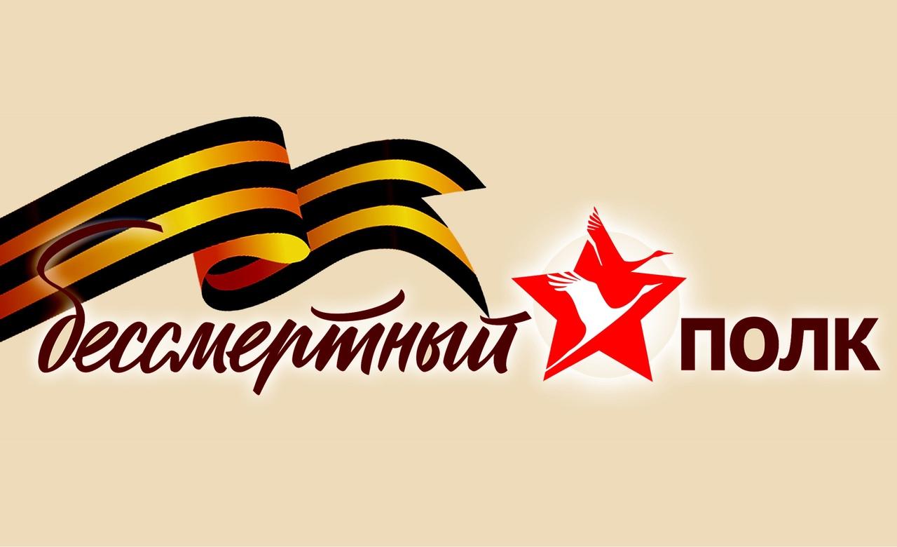«Бессмертный полк» в городе Таганроге состоится в формате онлайн