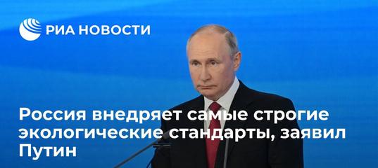 Россия внедряет самые строгие экологические стандарты, заявил Путин