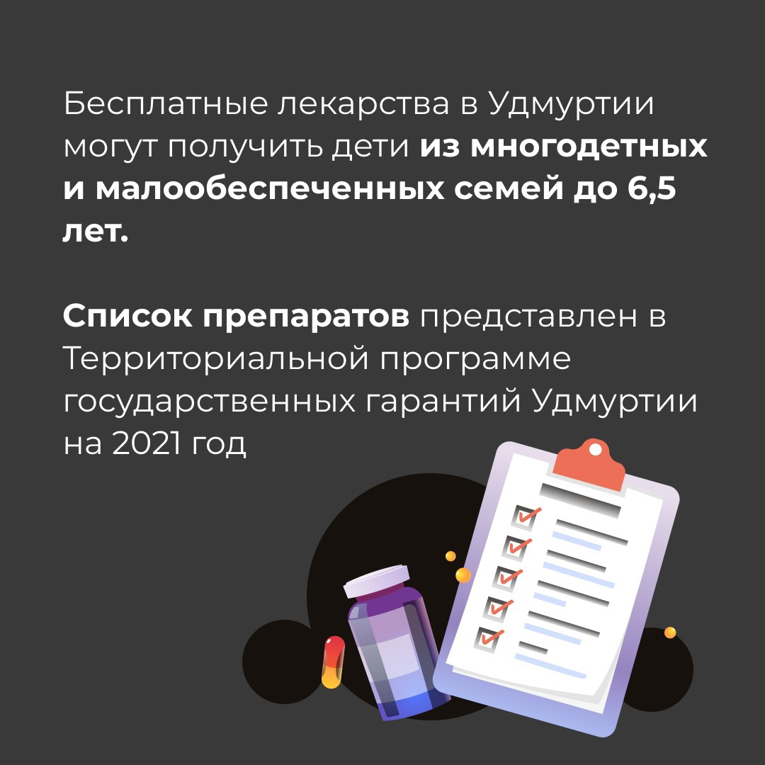 Бесплатные лекарства в 2021 году получили 4