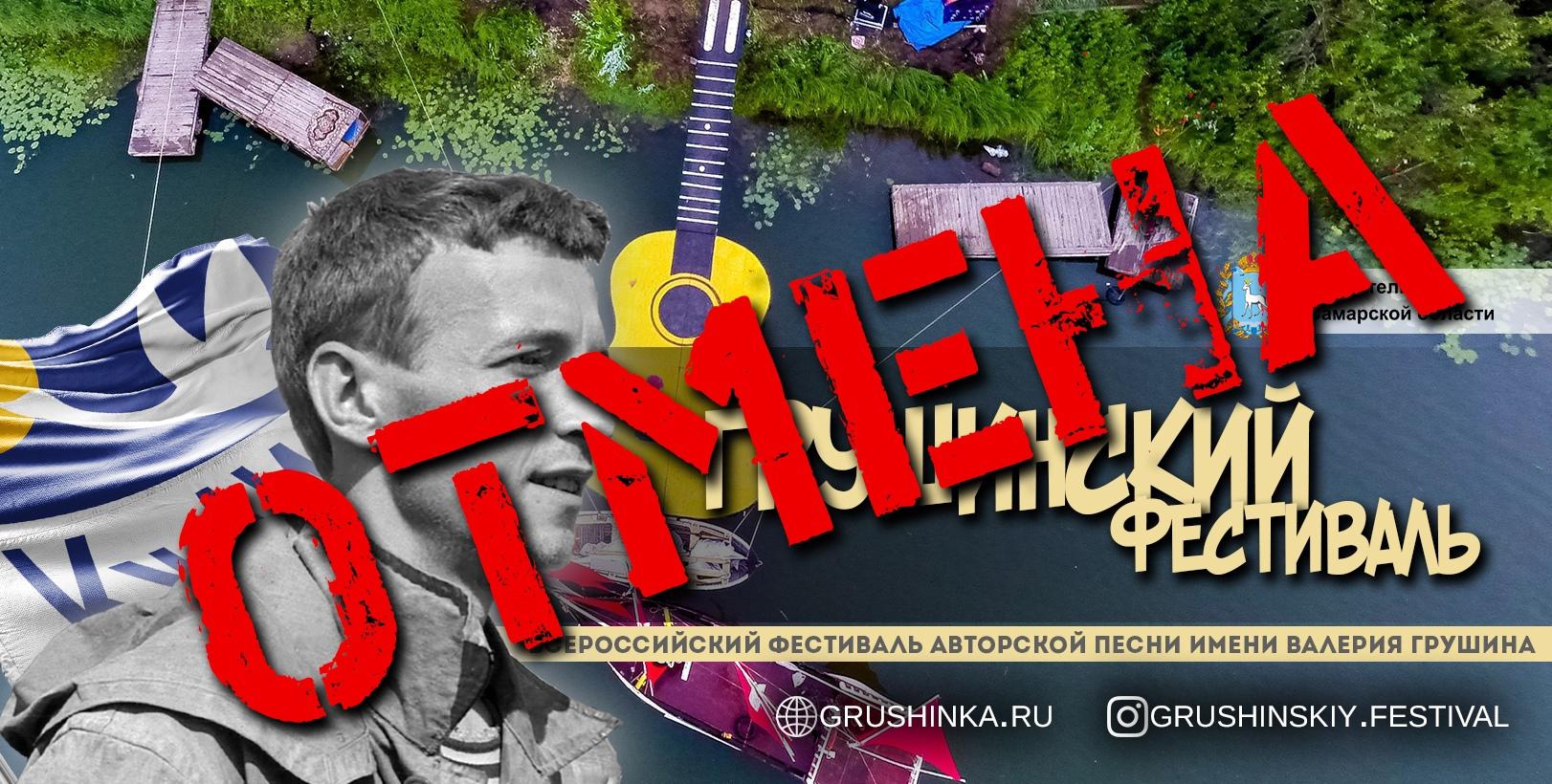 Грушинский фестиваль 2021 закрыт
