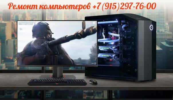 Здравствуйте, я компьютерный мастер на дом.обращая...