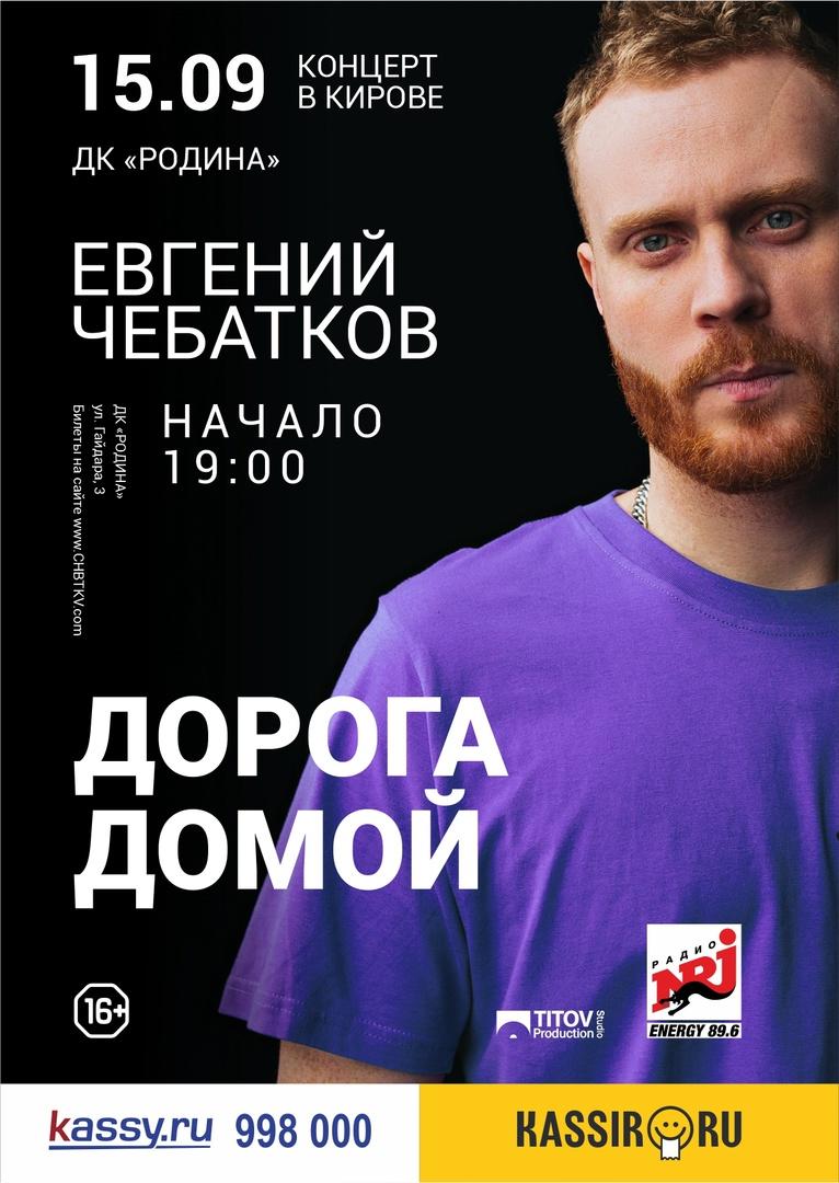 Афиша ЕВГЕНИЙ ЧЕБАТКОВ / 15 сентября / ДК Родина