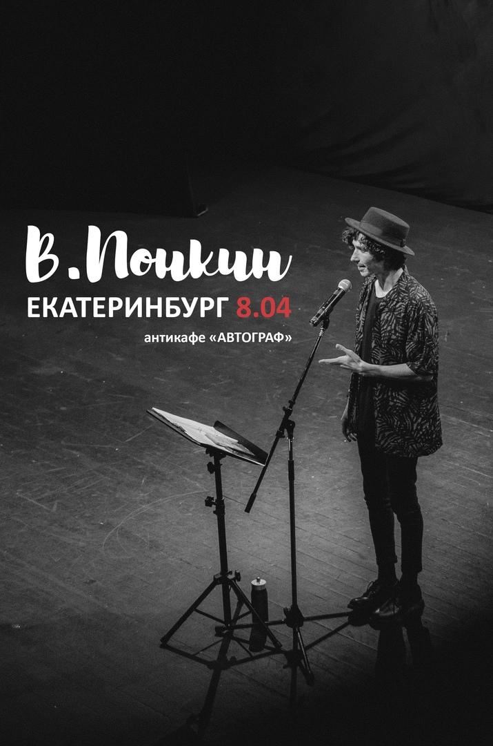 Афиша Екатеринбург В.ПОНКИН / ЕКАТЕРИНБУРГ / 8 АПРЕЛЯ