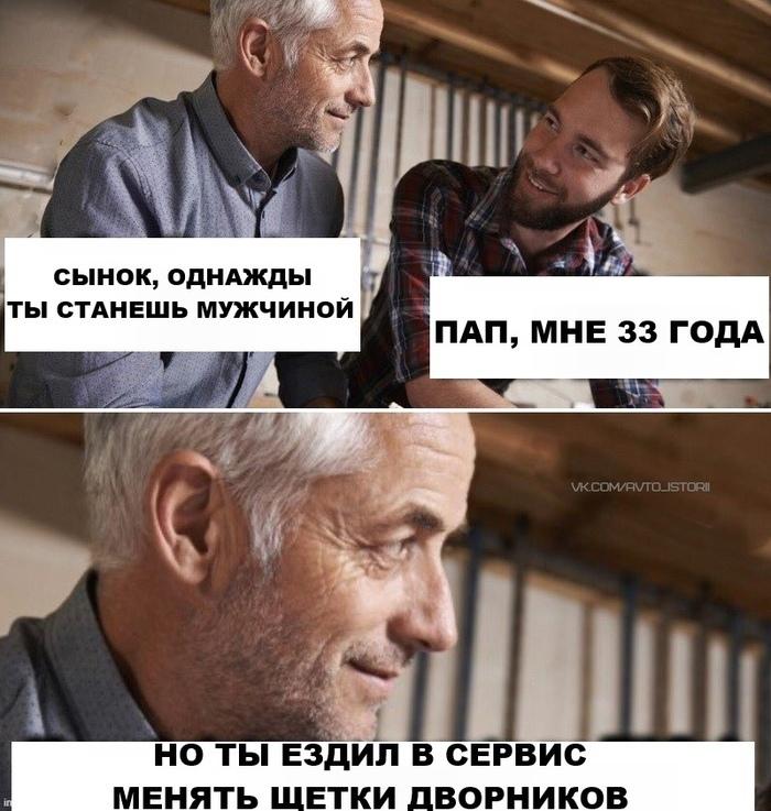 Мужчиина