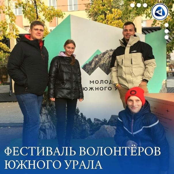 Молодежь Озерска приняла участие в фестивале волон...