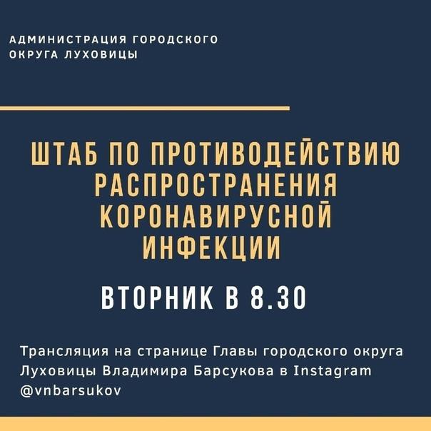 Уважаемые луховичане, завтра состоится заседание штаба по противодействию распространения коронавирусной