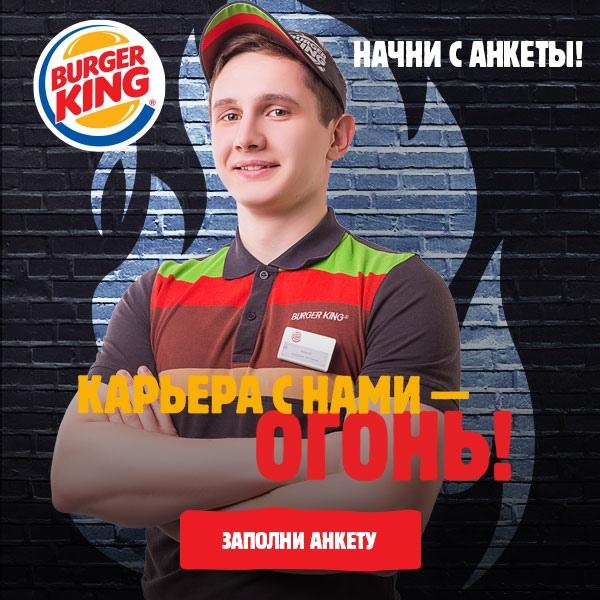 В BurgerKing идет набор Сотрудников!Парни и девушк...