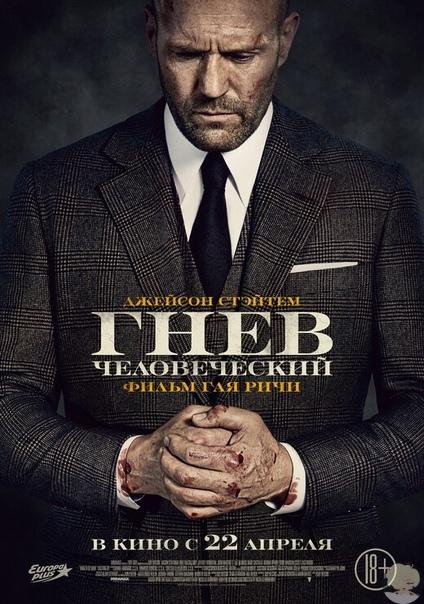 Гнев Джейсона Стэйтема  первый постер нового фильма Гая Ричи