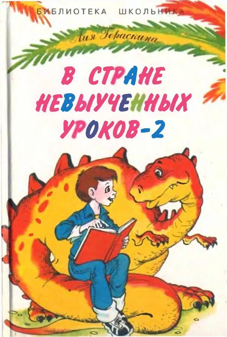 📖16 октября 1910 родилась ЛИЯ ГЕРАСКИНА – русская детская писательница, драматург, журналист.