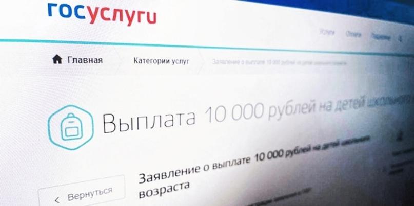 Минтруд разъяснил порядок получения выплат на детей школьного возраста