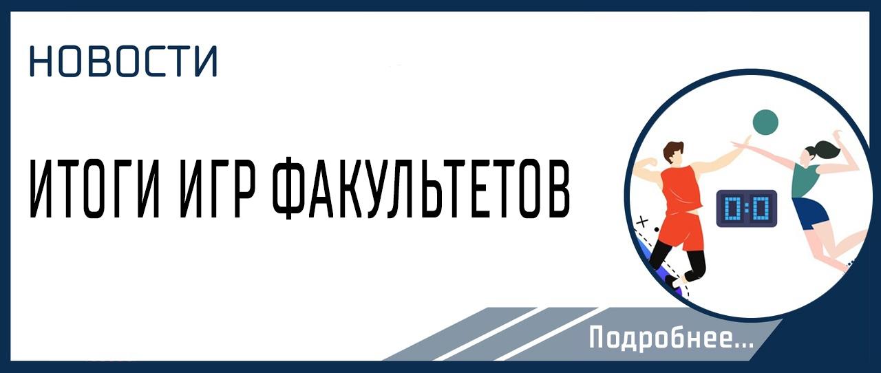ИТОГИ ИГР ФАКУЛЬТЕТОВ