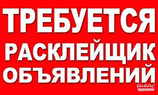 ТРЕБУЮТСЯ РАСКЛЕЙЩИКИ ОБЪЯВЛЕНИЙ❗️📍1000-3000 рубле...