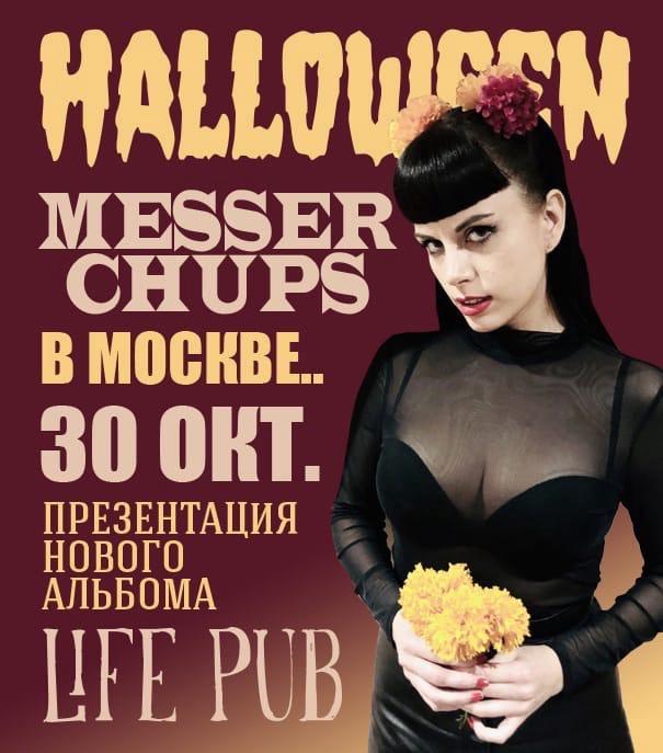 30.10 Messer Chups в Life Pub!