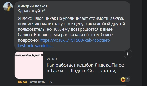 Странные цены в Яндекс.Такси