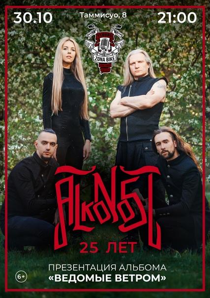 30 октября Alkonost сыграет концерт в Выборге в ра...