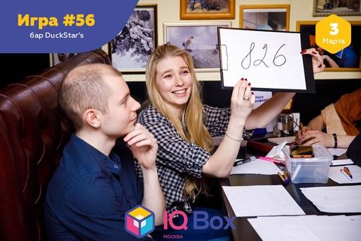 IQ Box Москва - Игра №56 - 03/03/20