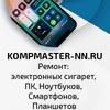 Ремонт  Смартфонов,Ноутбуков,Электронных сигарет