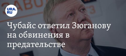 Чубайс ответил Зюганову на обвинения в предательстве