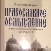 Владимир Лавров. Православное осмысление ленинского эксперимента над Россией (2017)