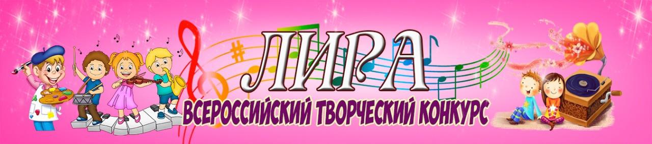 Творческие конкурсы для педагогов диплом Кемерово