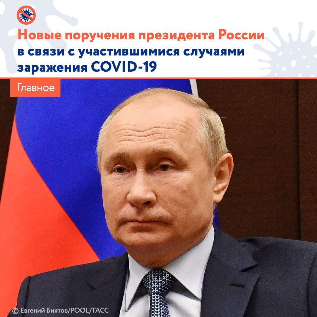 Президент страны выступил с новыми поручениями