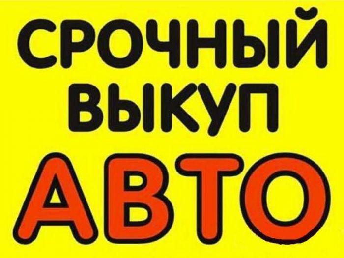Орск. В Разборе Ниссан Санни, Ваз 2109 | Объявления Орска и Новотроицка №11781