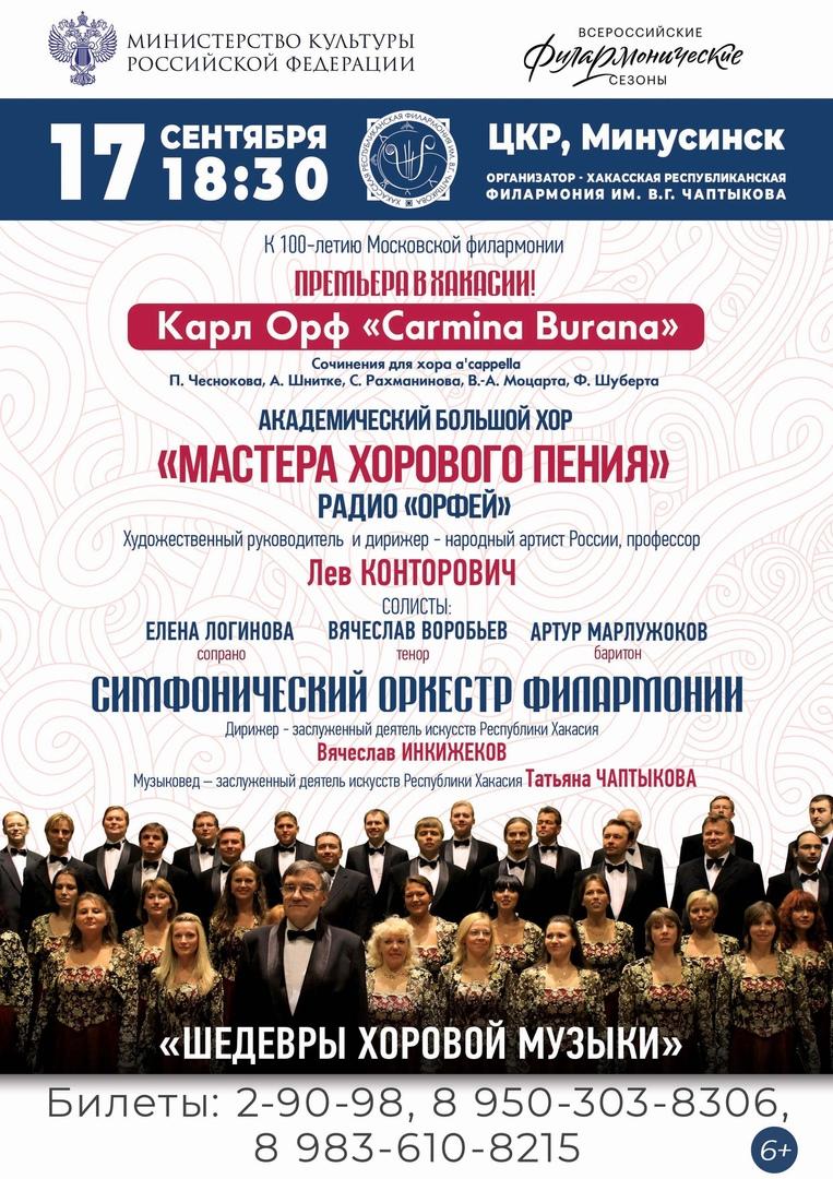 В новом концертном сезоне Хакасская республиканская филармония запустила продажу...