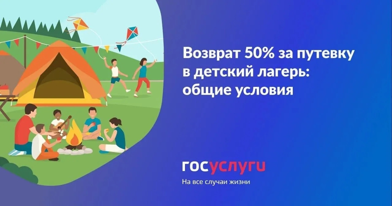 Стали известны условия возврата 50% стоимости путёвки в детский лагерь