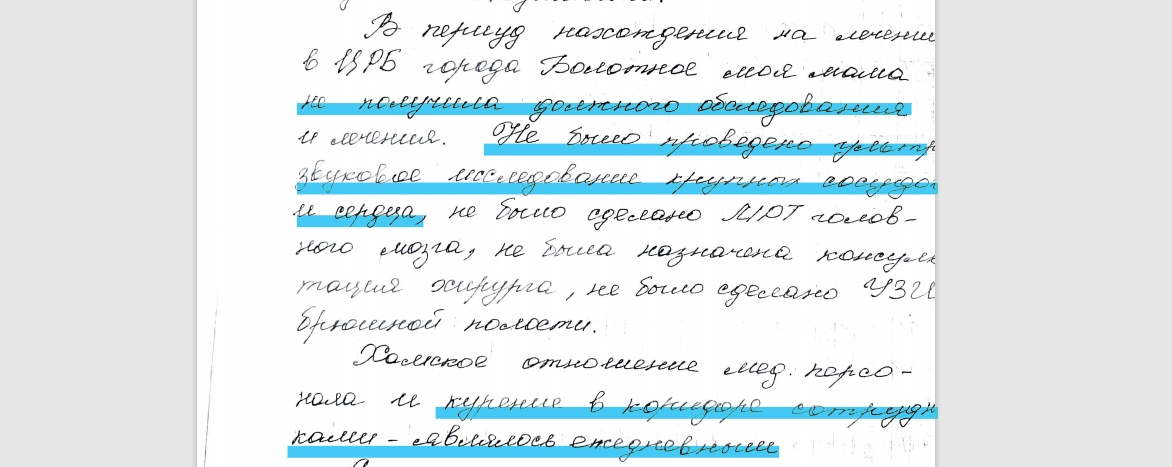 фото «Отправили домой умирать»: пенсионерка из Новосибирской области скончалась вскоре после выписки 2