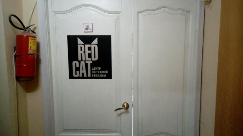 Центр наружно рекламы «RedCat»
