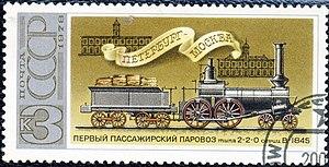 Фото 3. Первый магистральный паровоз, построенный на Александровском механическом заводе