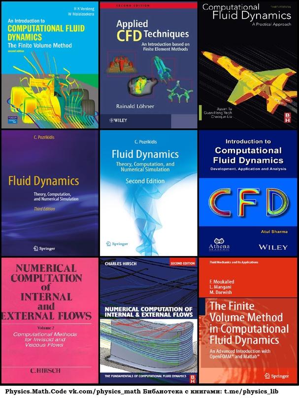 📚 10 книг по теме: Численные методы гидрогазодинамики