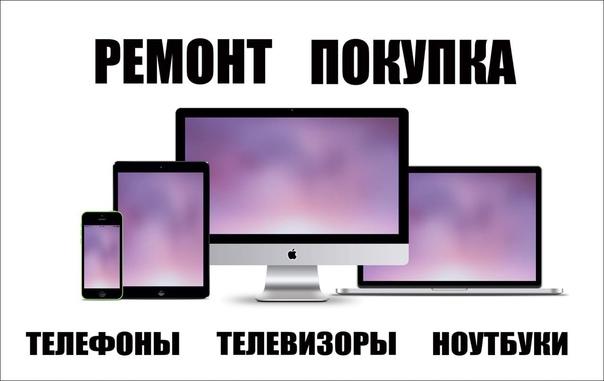 https://vk.com/remontdivnogorsk РЕМОНТ -Телефонов ...