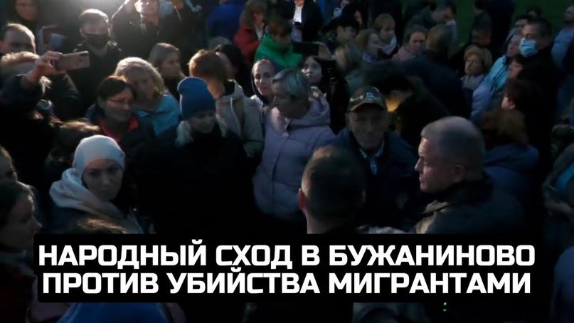 Народный сход в Подмосковье: сколько гастарбайтеров нужно еще?