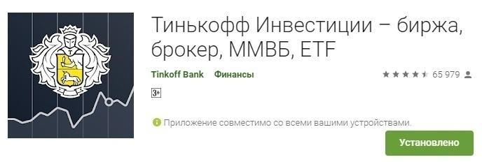 Тинькофф Инвестиции Обучение: Новые условия акции с 01.04 по 31.05, изображение №4