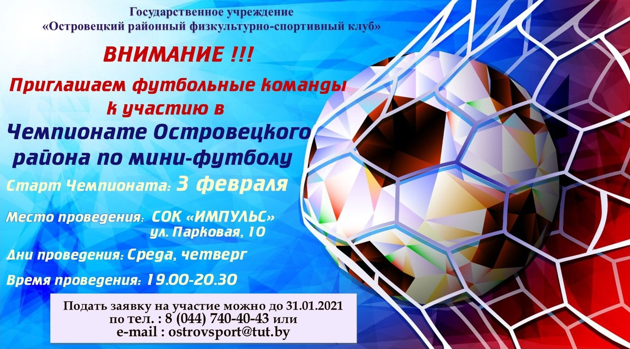3 февраля стартует Чемпионат района по мини-футболу
