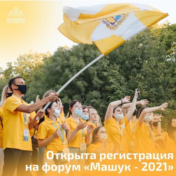 Открыта регистрация на форум «Машук - 2021»!